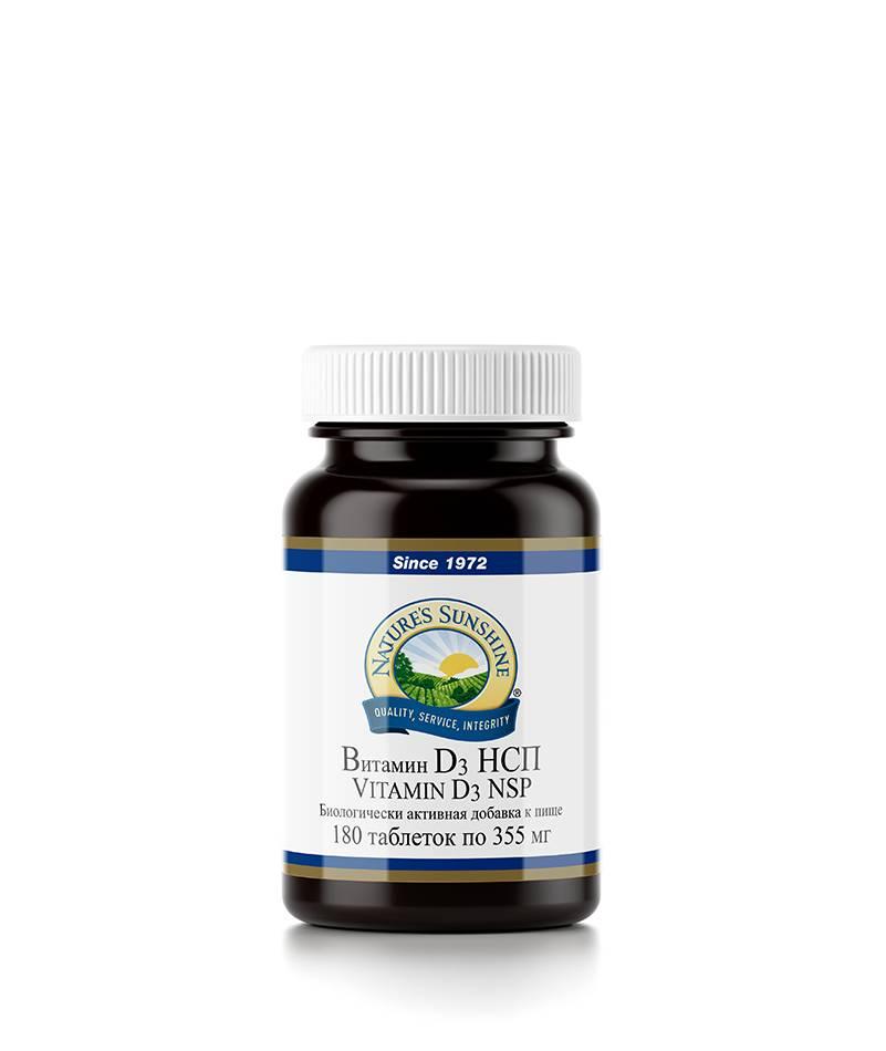 Витамин D3 НСП. Vitamin D3 NSP